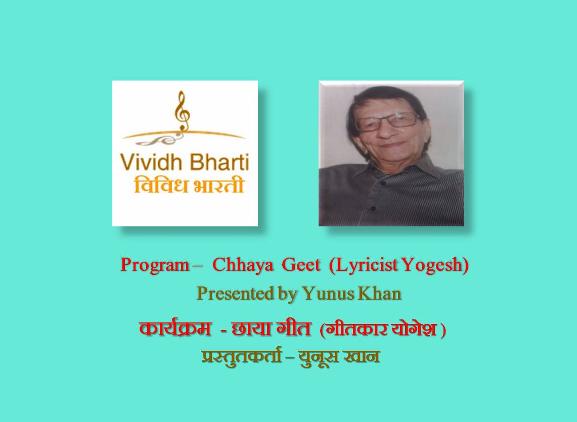 Chhaya Geet : Lyricist Yogesh – Presented by Yunus Khan