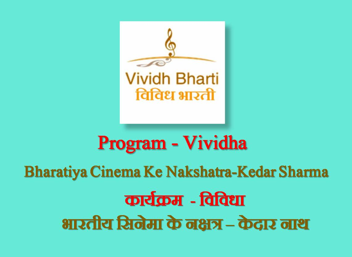 Vividha : Bharatiya Cinema Ke Nakshatra-Kedar Sharma