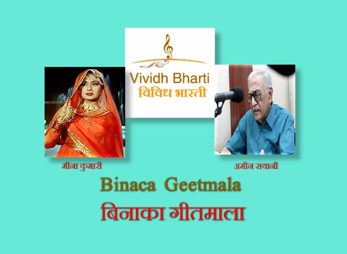 Ameen Sayani talks about Meena Kumari : Binaca Geetmala