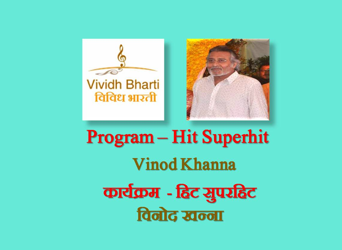 Hit Superhit : Vinod Khanna