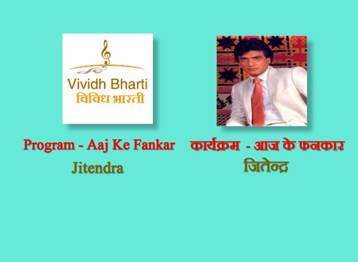 Aaj Ke Fankar : Jitendra