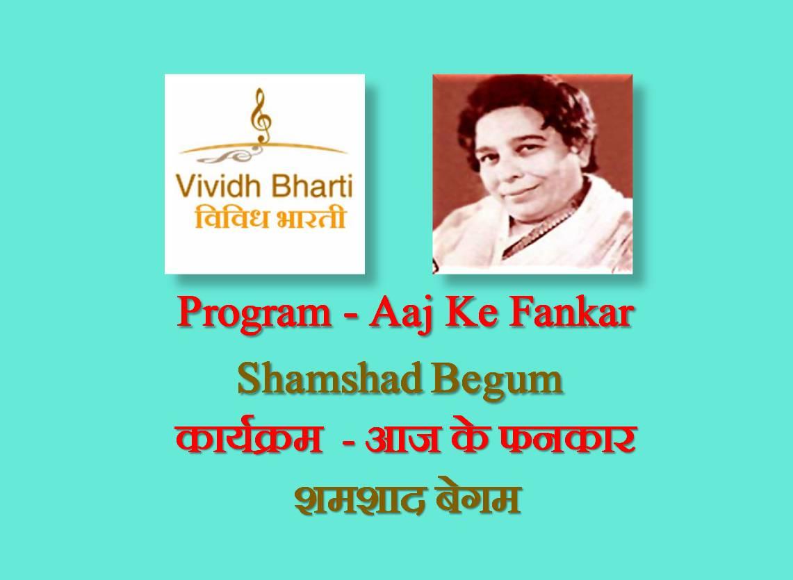 Vishesh Jaimala : Presented by Shamshad Begum