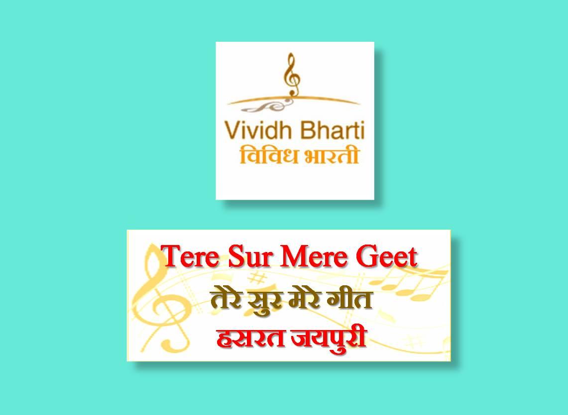 Tere Sur Mere Geet : Hasrat Jaipuri