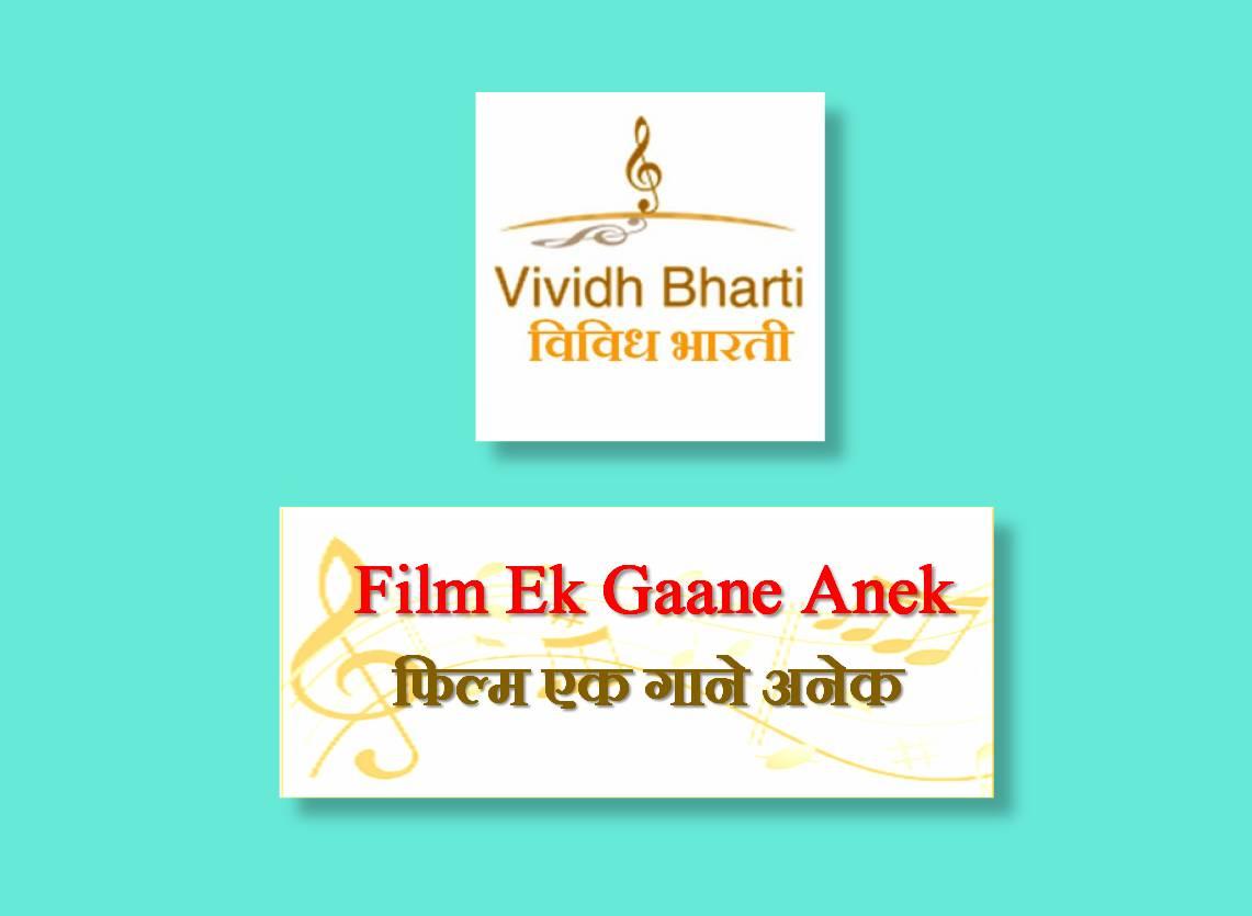 Film Ek Gaane Anek : Shaheed