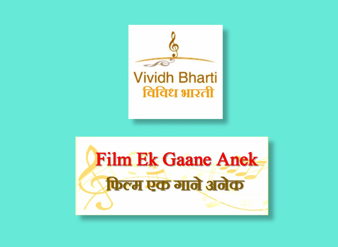 Film Ek Gaane Anek : Anupama