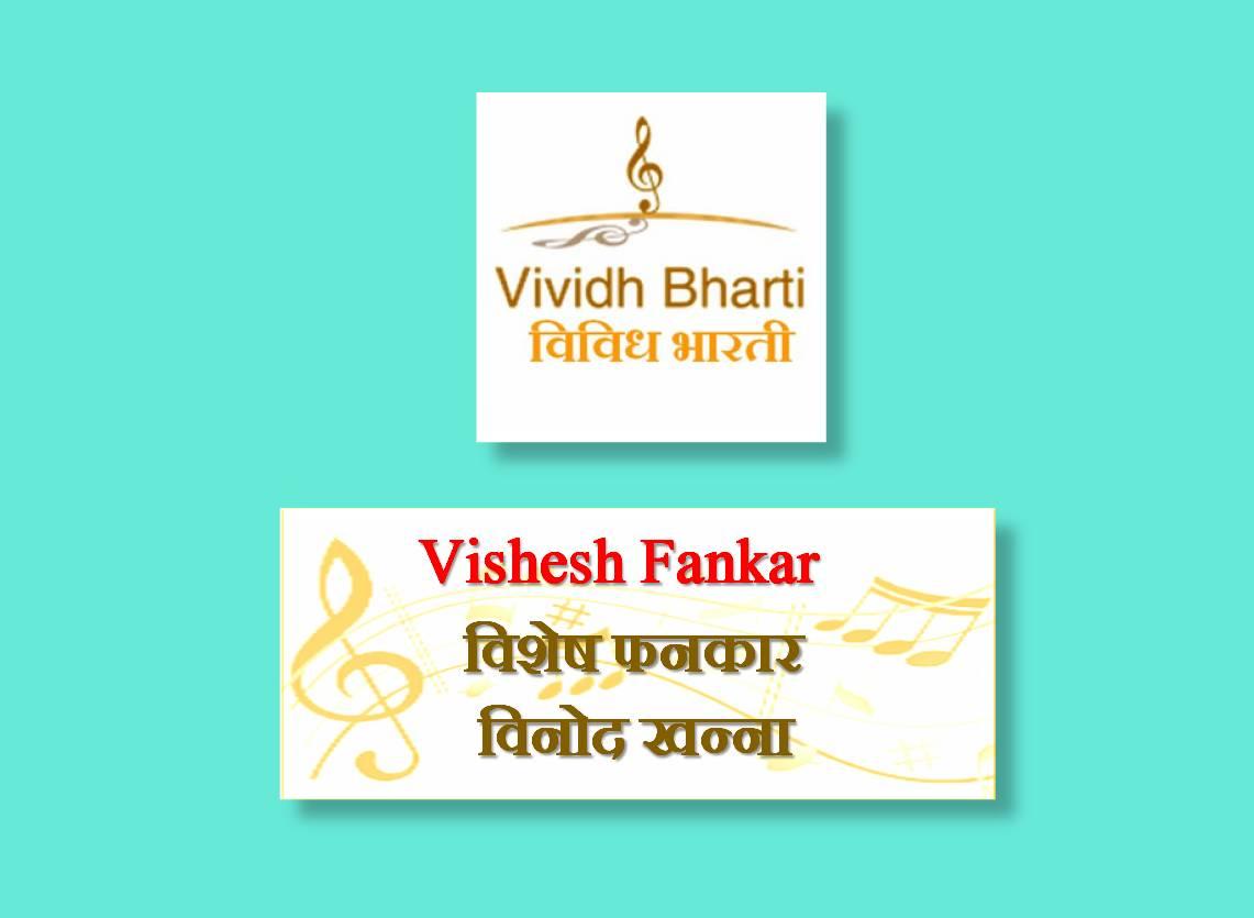 Vishesh Fankar : Vinod Khanna