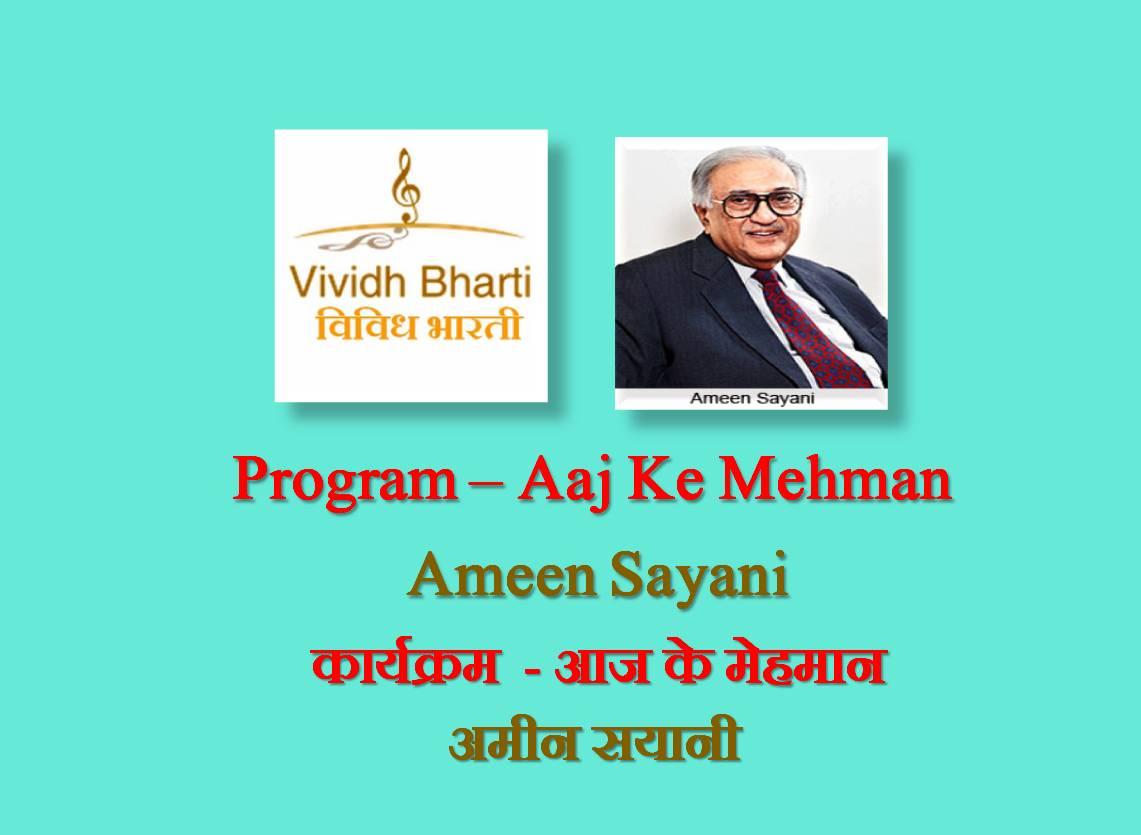 Aaj Ke Mehman : Ameen Sayani