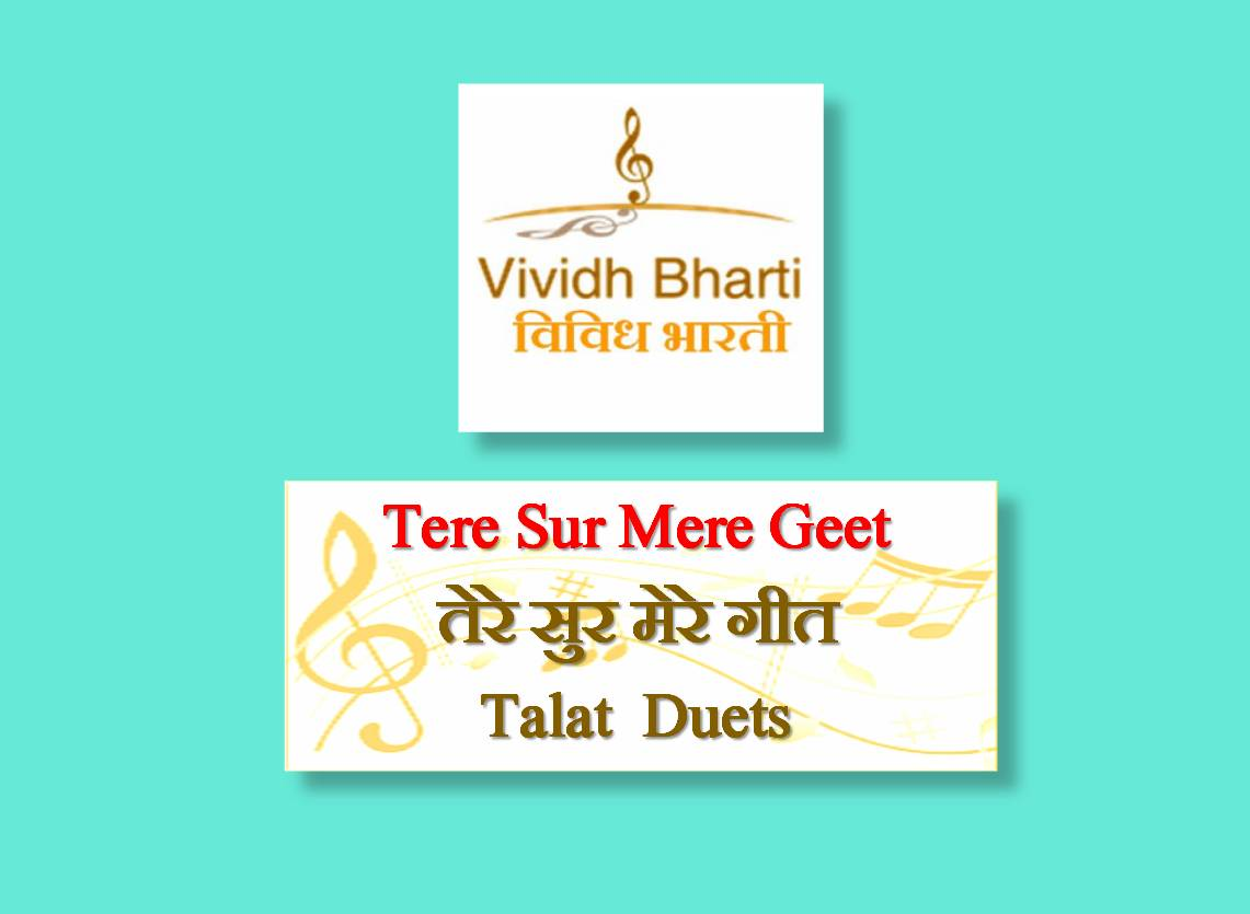 Tere Sur Mere Geet : Talat Duets