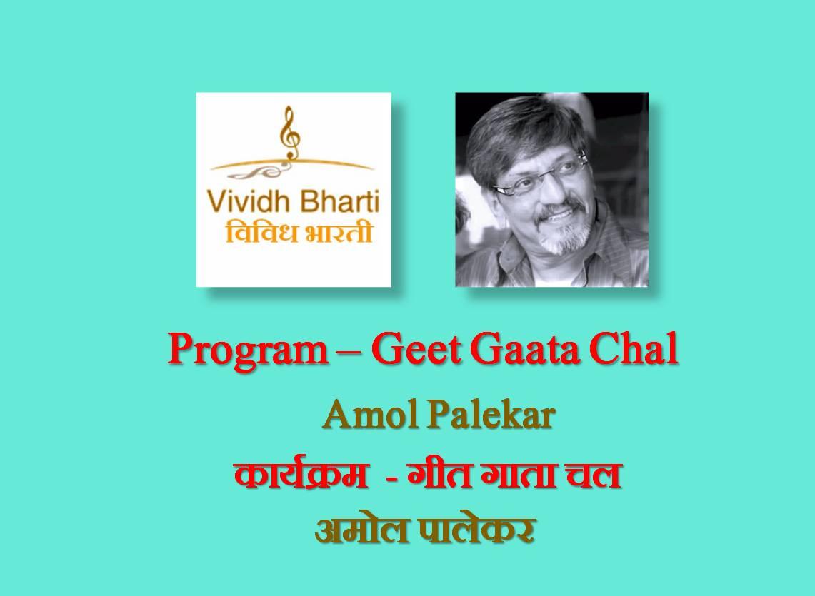 Geet Gaata Chal : Amol Palekar