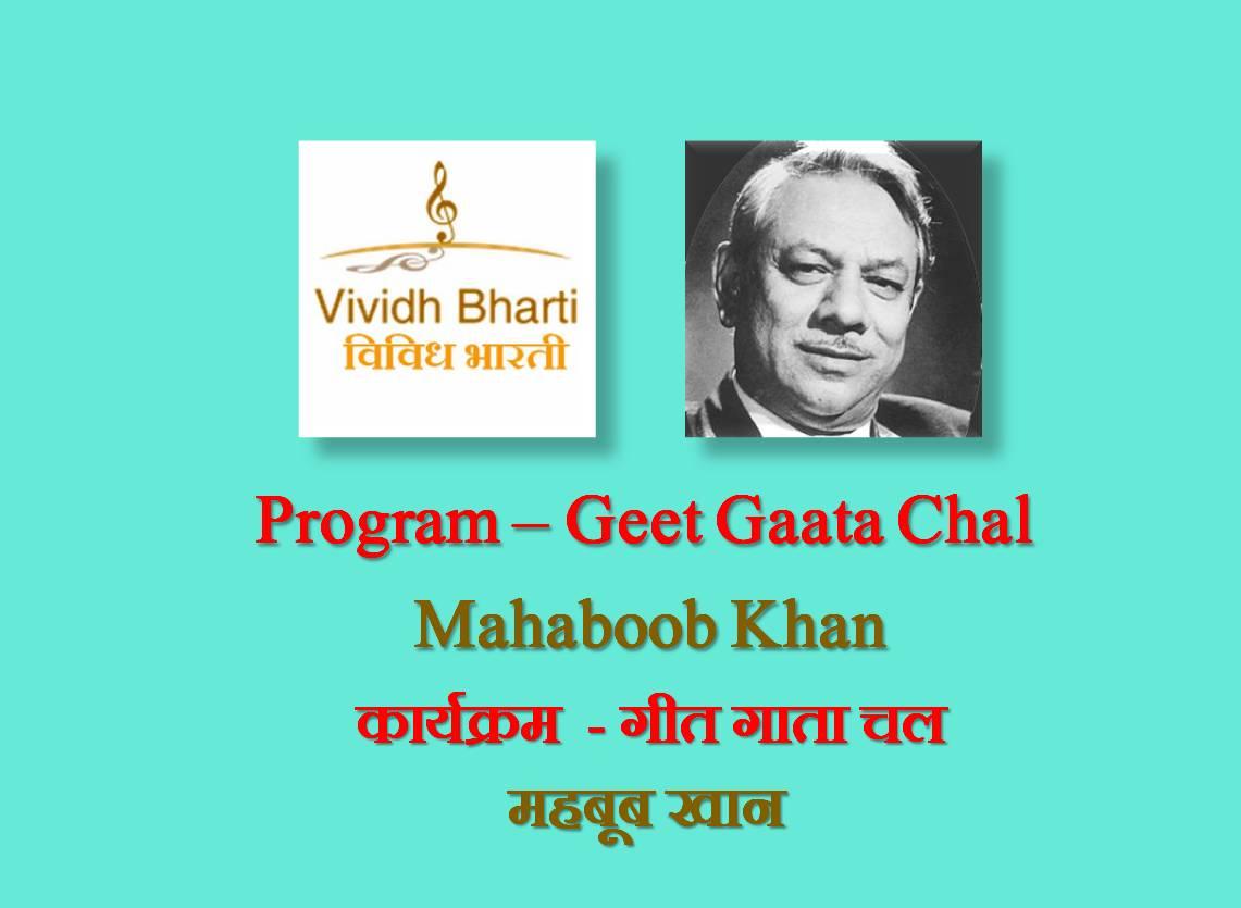 Geet Gaata Chal : Mahboob Khan