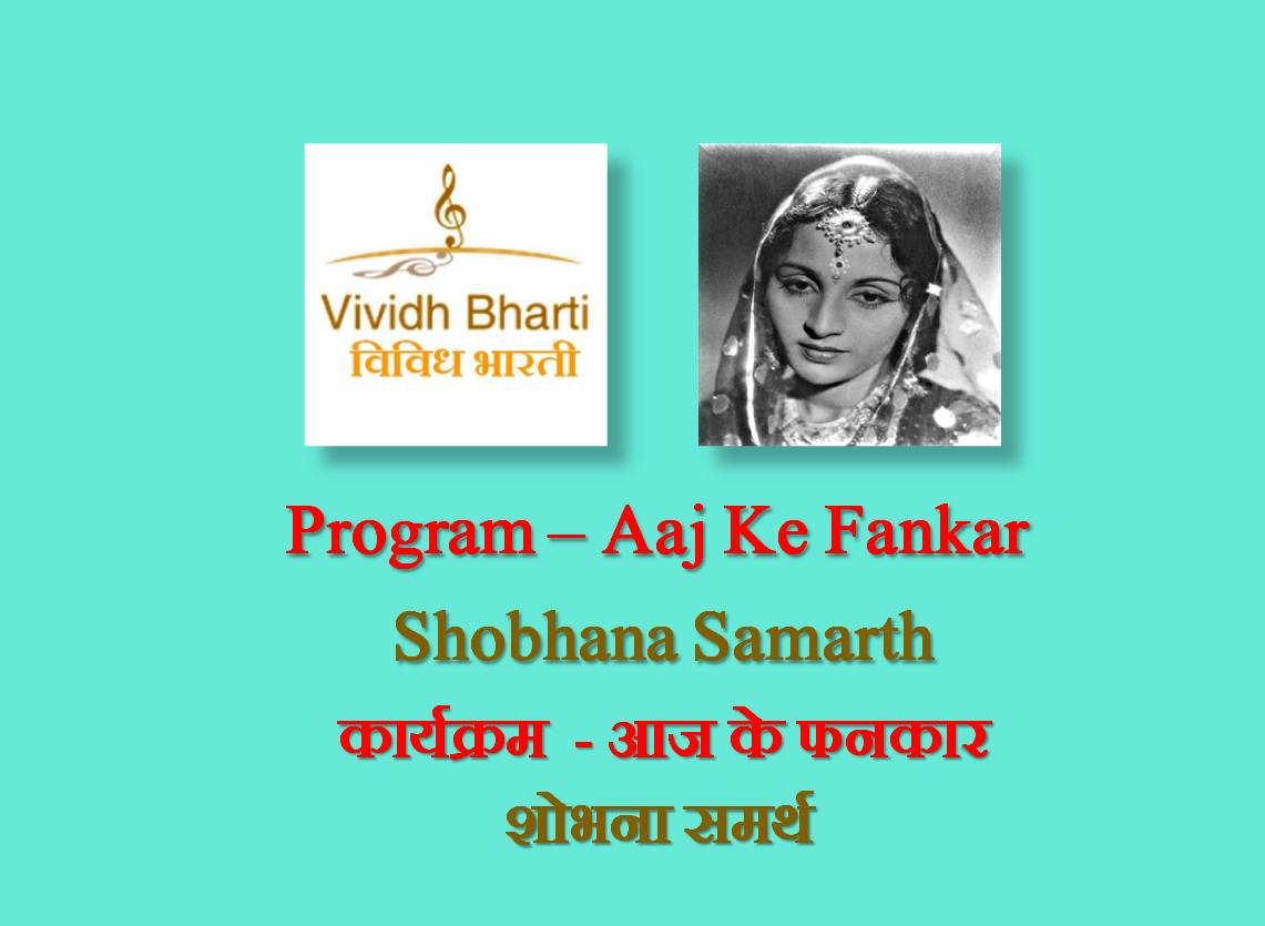 Aaj Ke Fankar : Shobhana Samarth