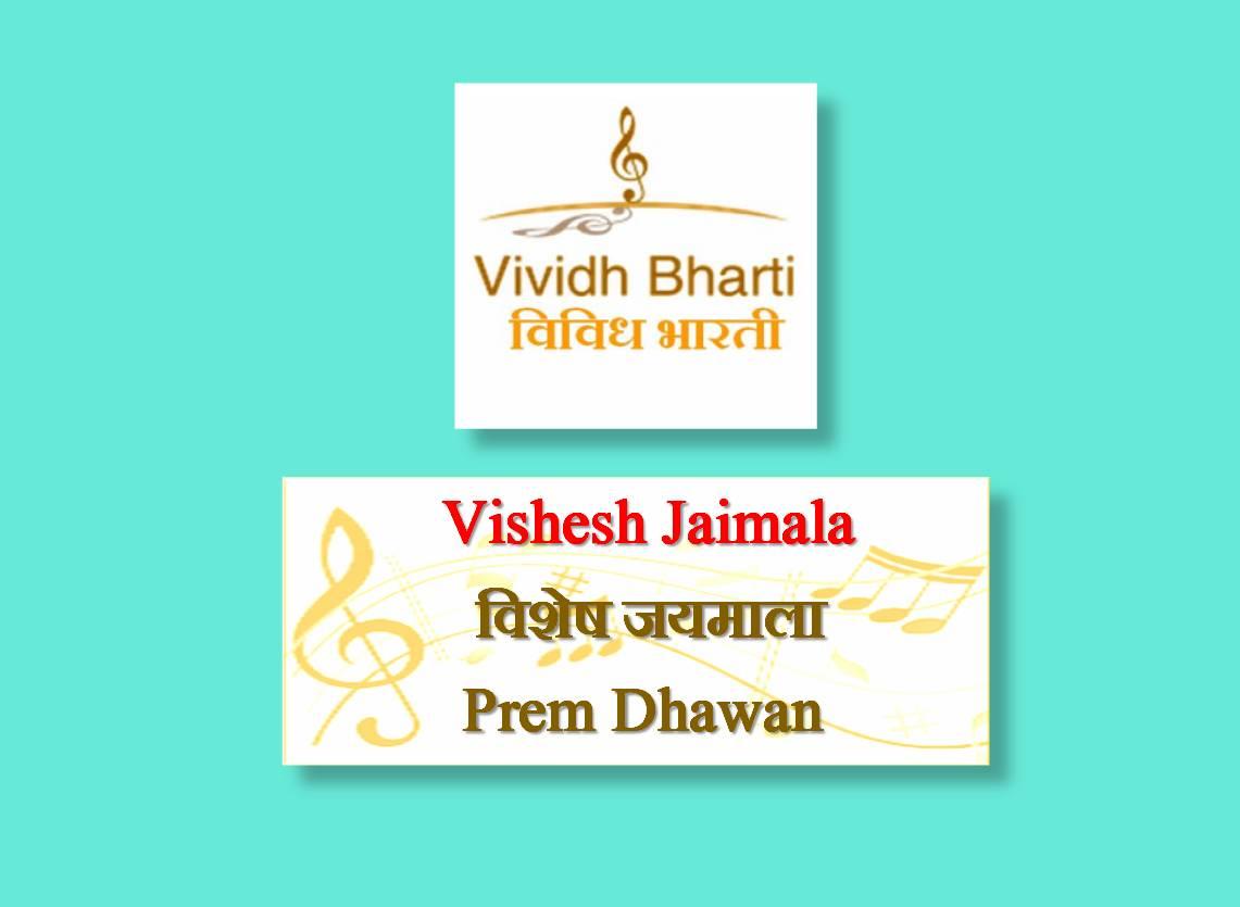 Vishesh Jaimala : Prem Dhawan (Lyricist)