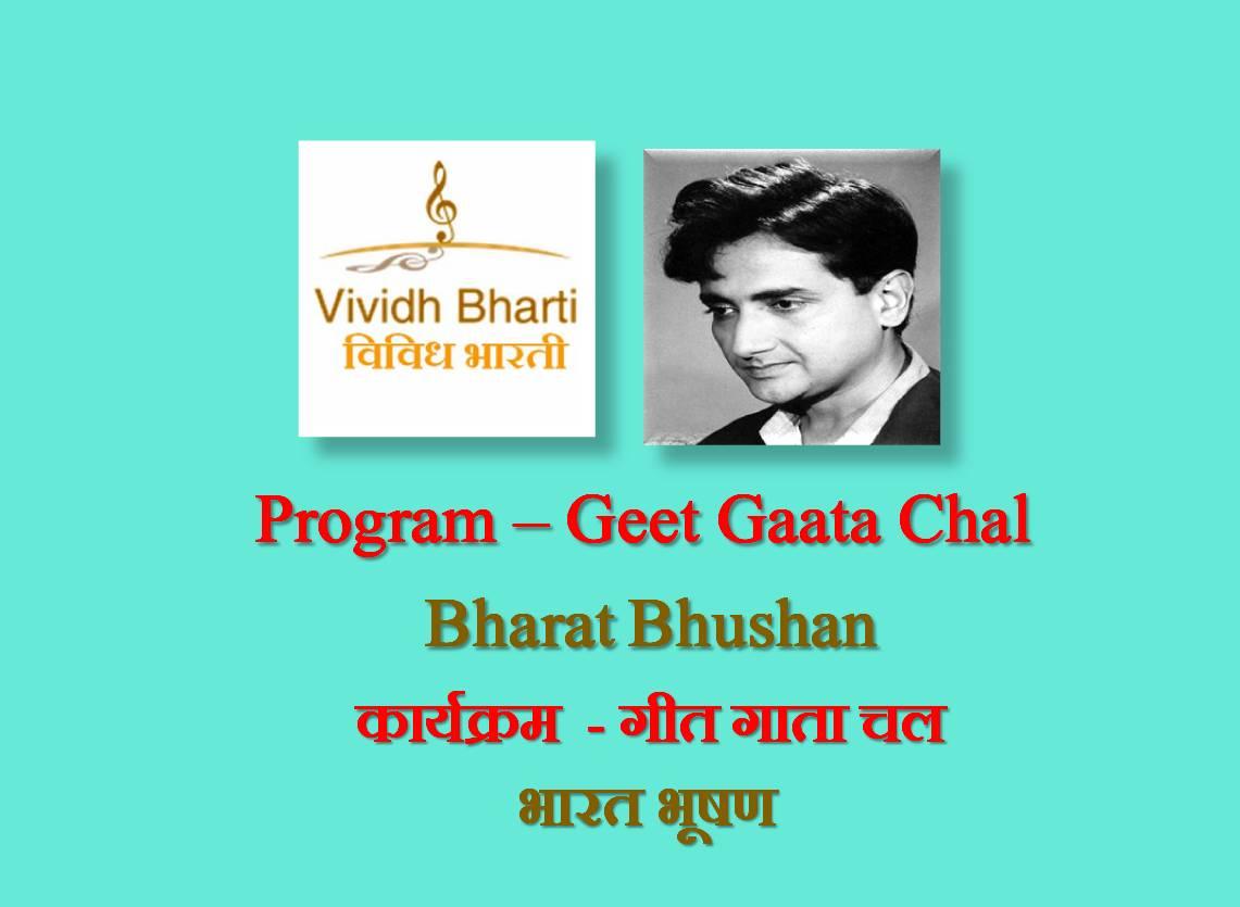 Geet Gaata Chal : Bharat Bhushan