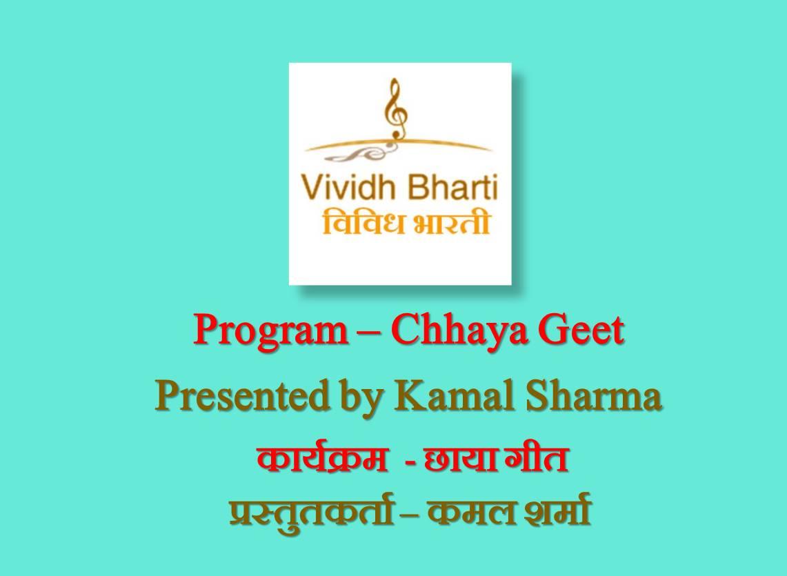 Chhaya Geet : Presented by Kamal Sharma