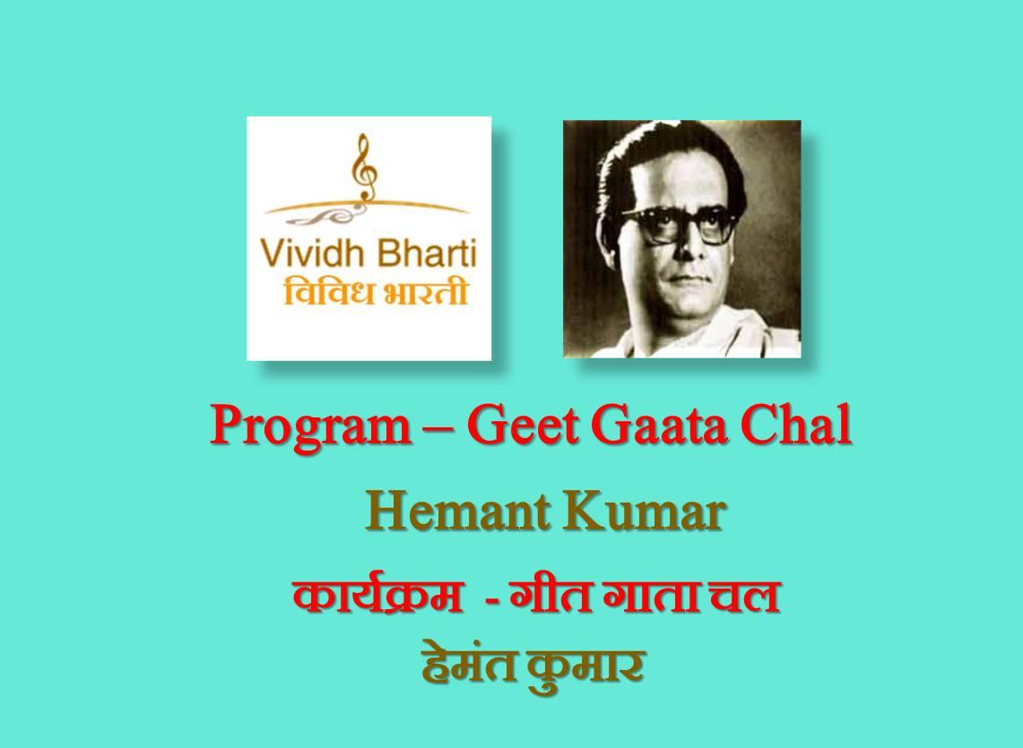 Geet Gaata Chal : Hemant Kumar