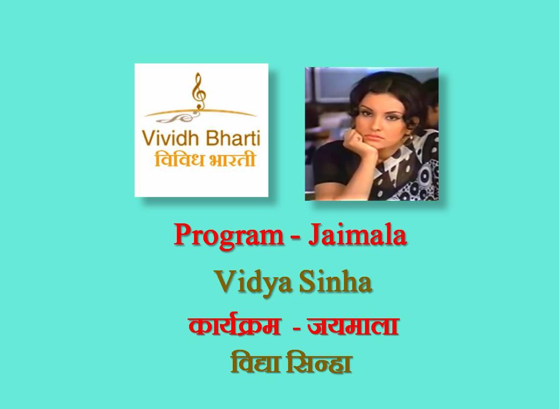Jaimala : Presented By Vidya Sinha