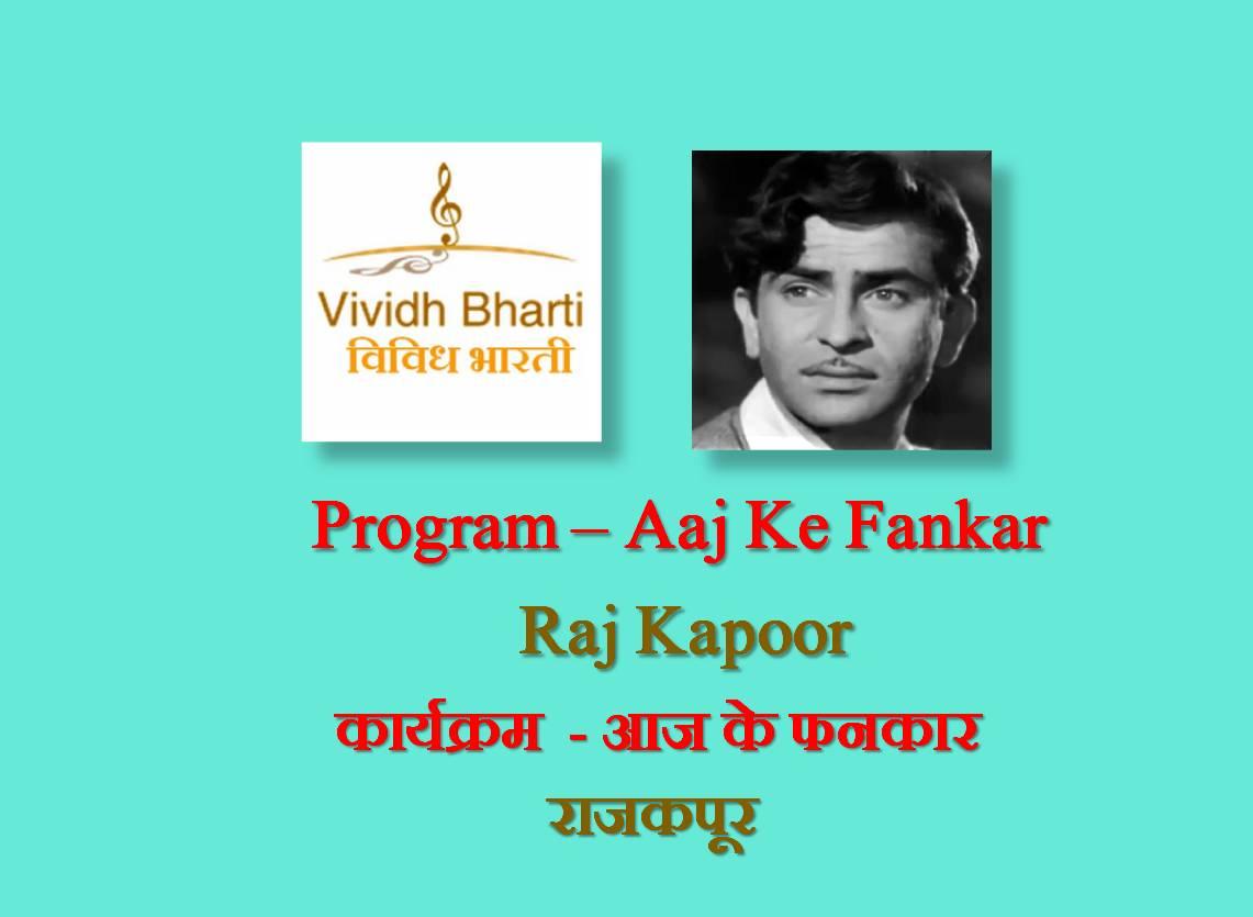 Aaj Ke Fankar : Raj Kapoor – Part-1