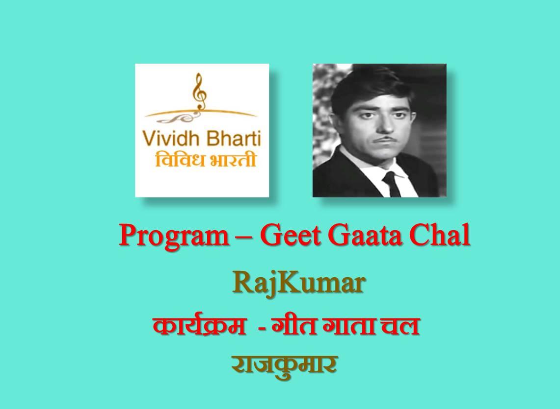 Geet Gaata Chal : RajKumar