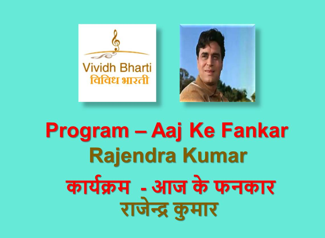 Aaj Ke Fankar : Rajendra Kumar