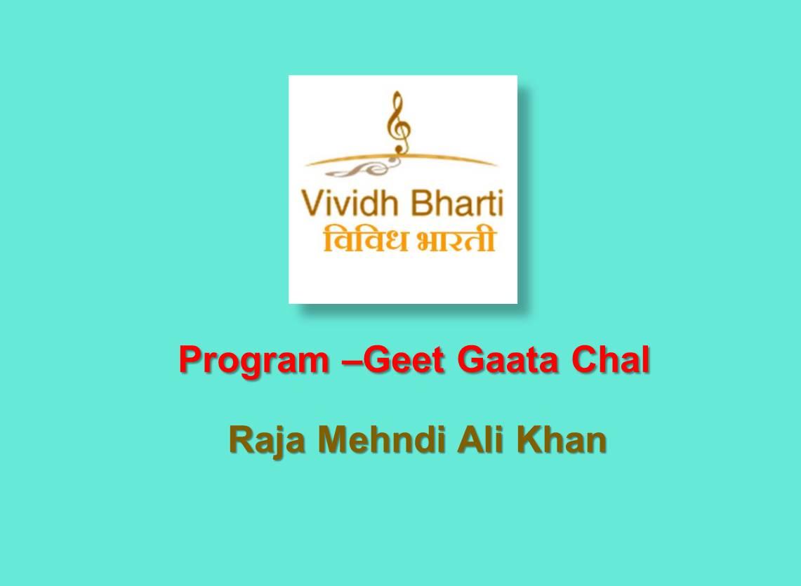 Geet Gaata Chal : Raja Mehndi Ali Khan
