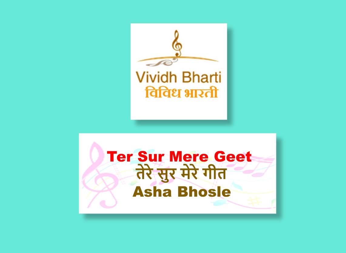 Tere sur Mere Geet : Asha Bhosle