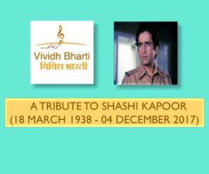 A TRIBUTE TO SHASHI KAPOOR (18 MARCH 1938 – 04 DECEMBER 2017)